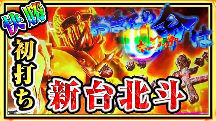 【新台】北斗の拳 宿命打チーノ ニトキーノ!! 初打ち快勝!!!【北斗の拳宿命】【スロット】