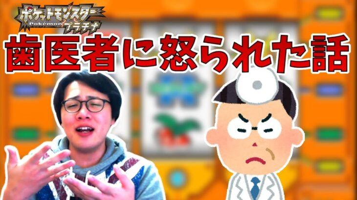 【ポケモン】歯医者にまじ説教された話【スロット雑談】