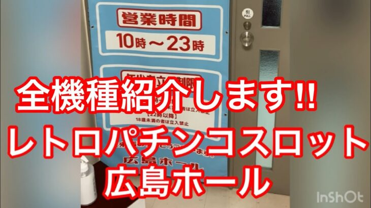 レトロパチンコ.スロット【広島ホール】紹介動画☆