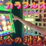 【海外スロットガール】復讐心エグい‼️1回転・¥250($3)‼️スター攻略出来たのか⁉️新たな検証の結果は如何に⁉️