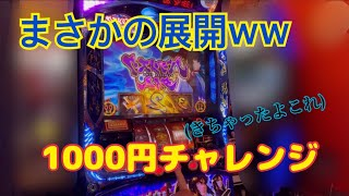 【驚愕】スロット1000円チャレンジしようとしたらまさかの展開に!!??