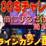 【オンラインカジノ】ガチの100$チャレンジスロット開始【Casino.me】@nonicom『ノニコム』