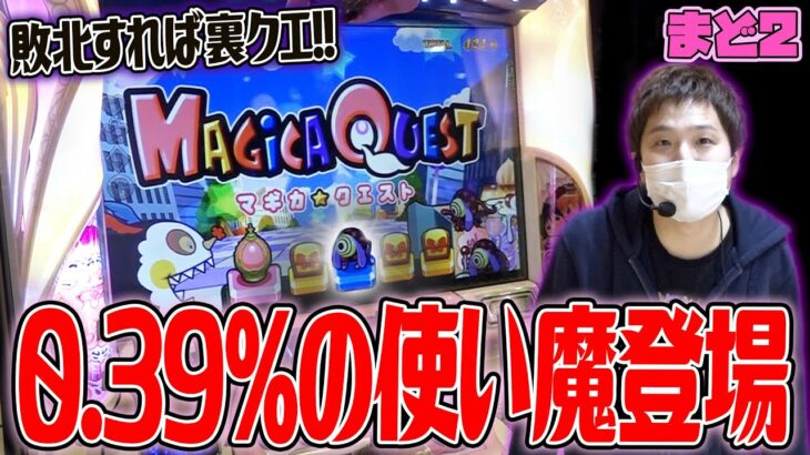 【まど2】マギクエが100G以上継続した結果【sasukeのパチスロ卍奴#179】