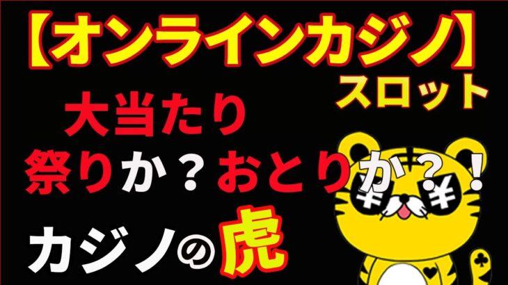 #217【オンラインカジノ|スロット】大当たり祭りか?おとりか?