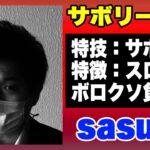 【番長3/吉宗】さぼり〜まんすろっと#2【sasuke】
