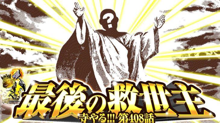 【最後の救世主】「寺やる!!!第408話」