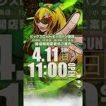 4/11(日)全店一斉11時開店☆ビッグスロットビッグバン