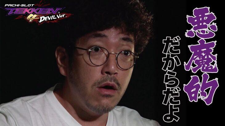 【パチスロ鉄拳4デビルVer.】木村魚拓スペシャルインタビュー[ジャンバリ.TV][パチスロ][スロット]