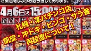 【札幌・某パチンコ店スロット5号機高射幸機再設置について】凱旋・沖ドキ・ビンゴ・サラリーマン番長