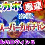 【マジハロ5】魔界から天井スーカボ!【パチスロ/スロット】最新動画