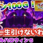 【マジハロ5】神回キタコレ!悪キン100Gスタート!【パチスロ/スロット】最新動画