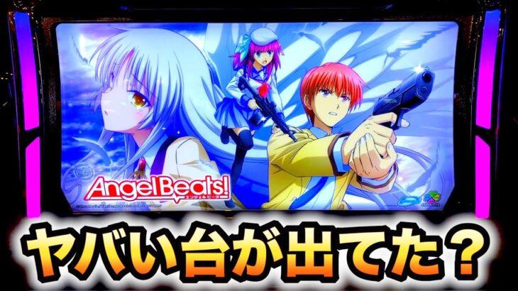 【新台】エンジェルビーツ(Angel Beats!)プロジェクションマッピングがヤバい、パチスロ実践スロット