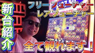 【全て見れます】海外カジノスロットの新台紹介!CHOY'S KINGDOM!