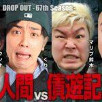 DROP OUT -67th Season- 第1話(1/4)【政宗3】《ウシオ》《くり》《マリブ鈴木》《マッスル峠》[ジャンバリ.TV][パチスロ][スロット]