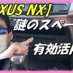 """【LEXUS NX】NXのスロット上にある""""謎のスペース""""を活用したい…!!色々試してみました!!"""
