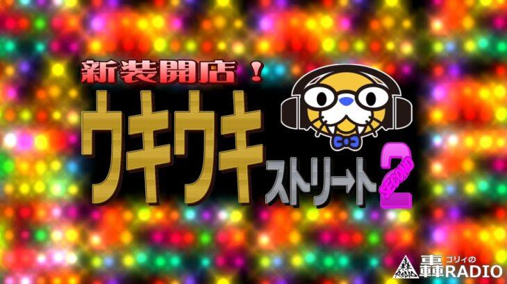 「新装開店!ウキウキストリートSECOND」(#10)公開ラストスロット-ラストクイズ(10回スロットクイズ)