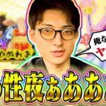 【W新企画始動】俺の星矢(性夜)ぁあああ!!【裏旅スロ#67】