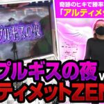 ZENTZ~全ツッパ日本一への道~ 第3話(1/2)【SLOT魔法少女まどか☆マギカ2】[ジャンバリ.TV][パチスロ][スロット]