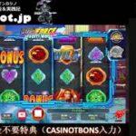 【カジノ配信】スロット巡りの旅~in ボンズカジノ
