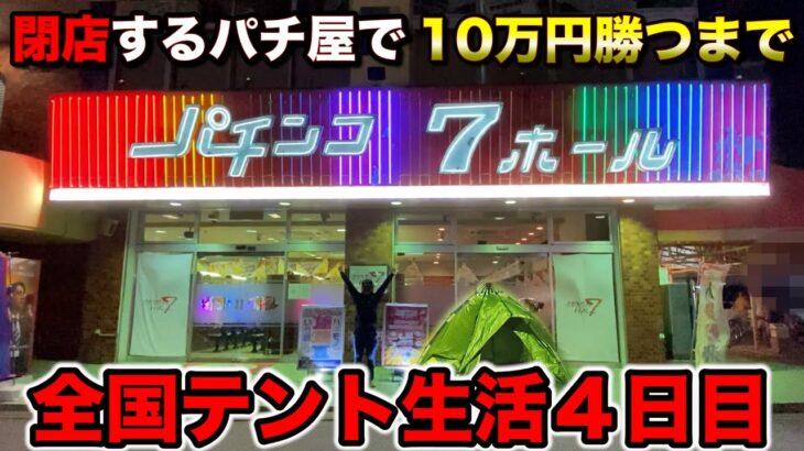 【全国パチスロテント生活4日目】昭和感溢れる閉店する7ホール【狂いスロサンドに入金】ポンコツスロット351話