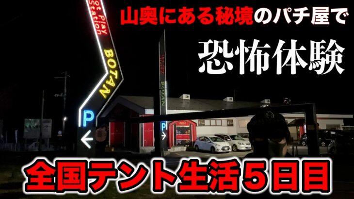 【全国パチスロテント生活5日目】福島県の山奥にある秘境のパチ屋【狂いスロサンドに入金】ポンコツスロット352話