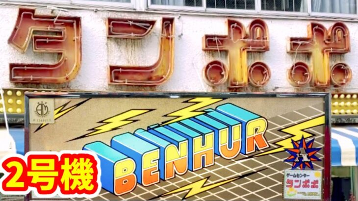 【ベンハー】果物とメーター付のスロット《ゲームセンタータンポポ》レトロパチンコ