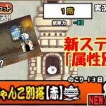 にゃんこ大戦争 にゃんこ別塔【赤】実況初見プレイ スロットも復活!
