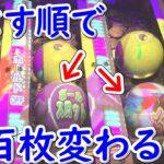 【メダルゲーム】ボールスロットとのギリギリの戦い……【ドリームスフィア】