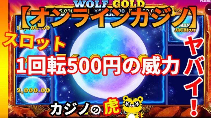 #244【オンラインカジノ|スロット】1回転500円BETの威力ヤバイ!