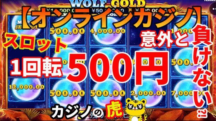 #250【オンラインカジノ スロット】1回転500円BET意外と負けない?! inエルドアカジノ