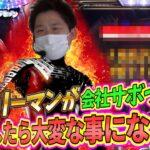 【コードギアス/ウルトラセブン】さぼり〜まんすろっと#3【sasuke】