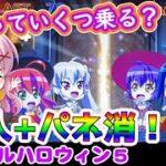 【マジハロ5】4人が集まるとどうなる?!【パチスロスロット】最新動画
