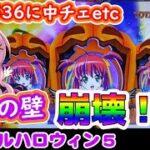 【マジハロ5】6択の神が降臨した結果!【パチスロスロット】最新動画