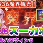 【マジハロ5】スーカボ確定CM!更に中チェを引いた結果!【パチスロスロット】最新動画