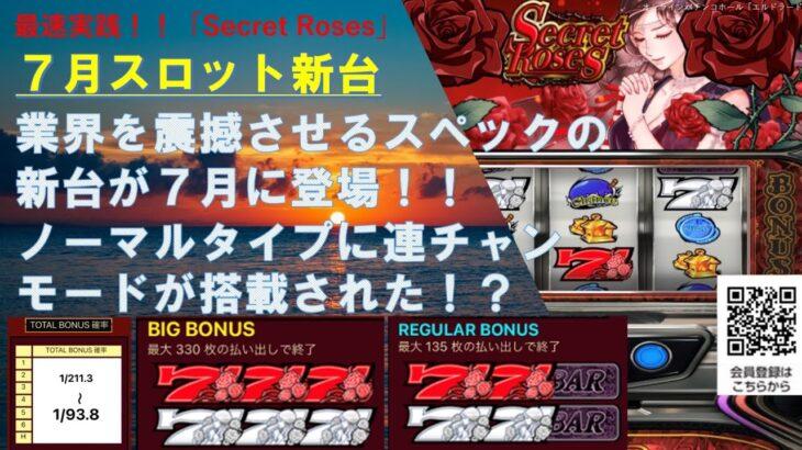 【新台】7月スロット新機種情報!!業界を震撼させるスペックの沖スロ!?がついに登場!!その名も「Secret Rose」
