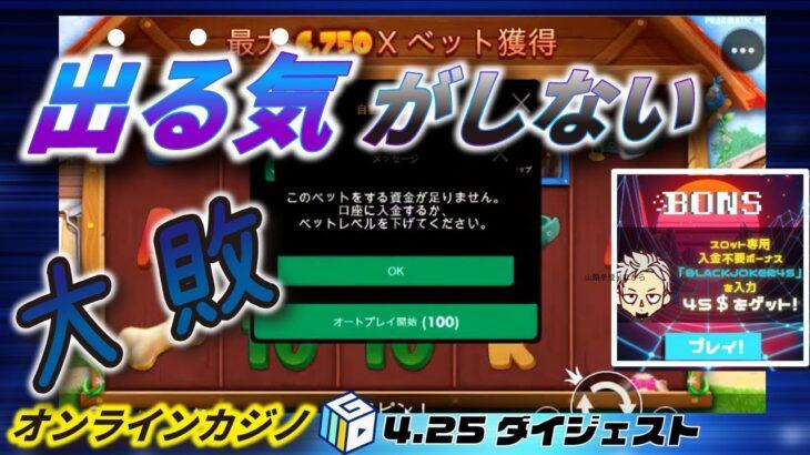 オンラインカジノ スロット&ブラックジャック全く出る気がしない!大敗!!【BONSカジノ】4月25日ダイジェスト