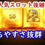 【オンラインカジノ】人気スロット後継機実践!勝ちやすさトップレベル!?【Book of Gold 2: Double Hit】