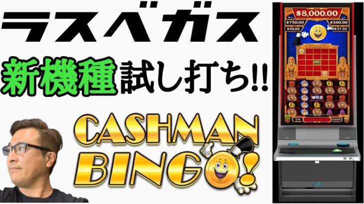 【ラスベガスカジノ】スロット新機種試し打ち‼『CASHMAN BINGO❕』ムネTV㊾
