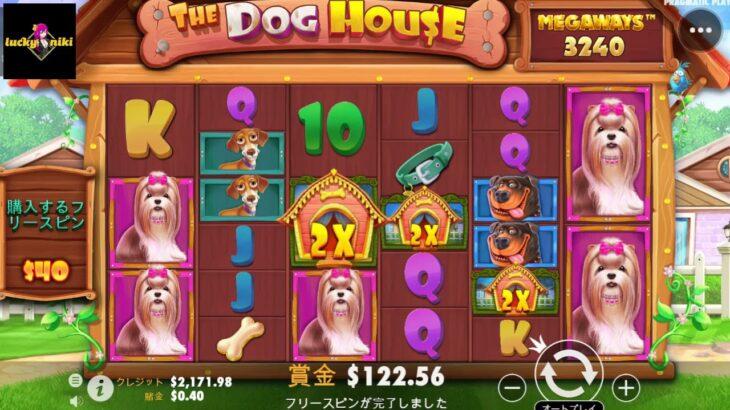 【DOG HOUSE】オンカジのスロットで爆発!高配当切り抜き【ラキニキ】♯4