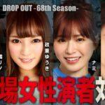 DROP OUT -68th Season- 第1話(1/4)【SLOT魔法少女まどか☆マギカ2】《橘リノ》《政重ゆうき》《ナミ》《窪田サキ》[ジャンバリ.TV][パチスロ][スロット]