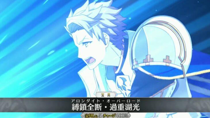 【FGO】ランスロット(セイバー) New宝具+Allスキル&バトルアクション【Fate/Grand Order】Lancelot (Saber) NewServant Demonstration