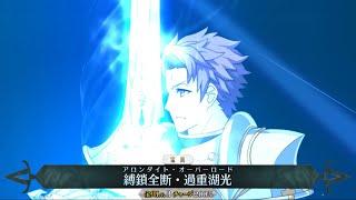 【FGO】ランスロット【蘭斯洛特,セイバー】宝具+EXアタック比較【Fate/Grand Order】Lancelot NEW Animation NP EX