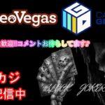 【オンラインカジノ】レオベガス スロット&テーブルゲーム初見さんも常連さんも大歓迎♪【LIVE配信】5月※3