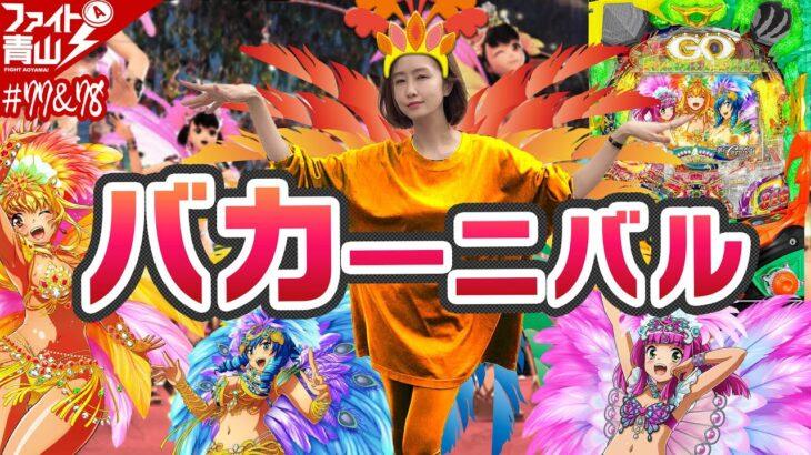 【Pギンギラパラダイス 夢幻カーニバル】~激しいと噂のギンパラでカーニバル!!~ファイト青山!#77&78《青山りょう》[必勝本WEB-TV][パチンコ][パチスロ][スロット]