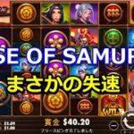 【スロット】RISE OF SAMURAI初見打ち