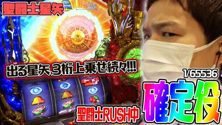 【聖闘士星矢】聖闘士RUSH中に確定役キメた結果【sasukeのパチスロ卍奴#190】