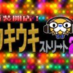 「新装開店!ウキウキストリートSECOND」(#11)公開ラストスロット-ダブルスロット