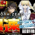 【爆速!!機種紹介シリーズ!!】「エレコ SLOTアルドノア・ゼロ」スロット最新台
