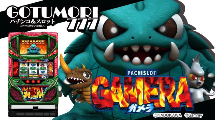 【スロット最新台】(Sammy)パチスロ ガメラ【ごつもりチャンネル】ーパチンコ・パチスロー