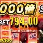 オンラインカジノ スロットSan Quentin xWaysで1万倍オーバー!【BONSカジノ】